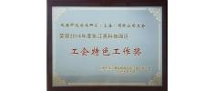 公司工会获得张江总工会特色工作奖