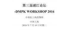 The 3rd Pujiang DMPK Forum